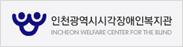 인천광역시시각장애인복지관