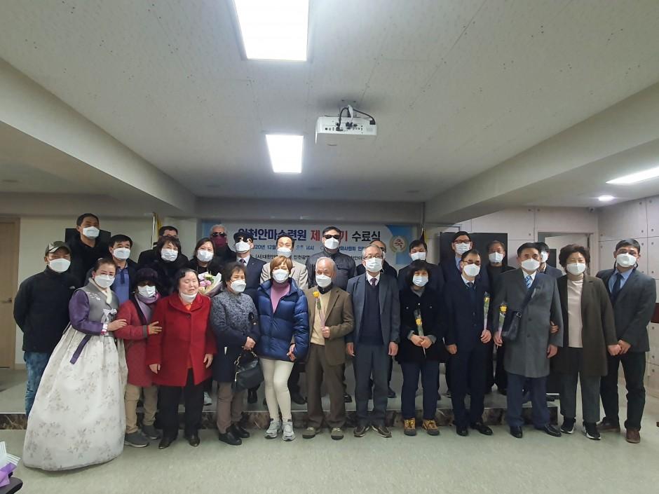 인천안마수련원 제 47기 훈련생 수료식 단체사진입니다.