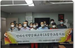 교육 후 김용기 회장, 이수회원 14명, 강의를 해주신 박동일 원장님이 함께 찍은 단체사진입니다