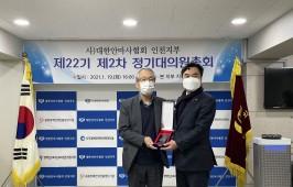 김용기 회장님과 윤관석 국회의원님께서 감사패를 들고 기념사진을 찍고 있습니다