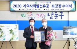 이강호 남동구청장과 김용기 회장이 표창장을 들고 기념사진을 찍고 있습니다.
